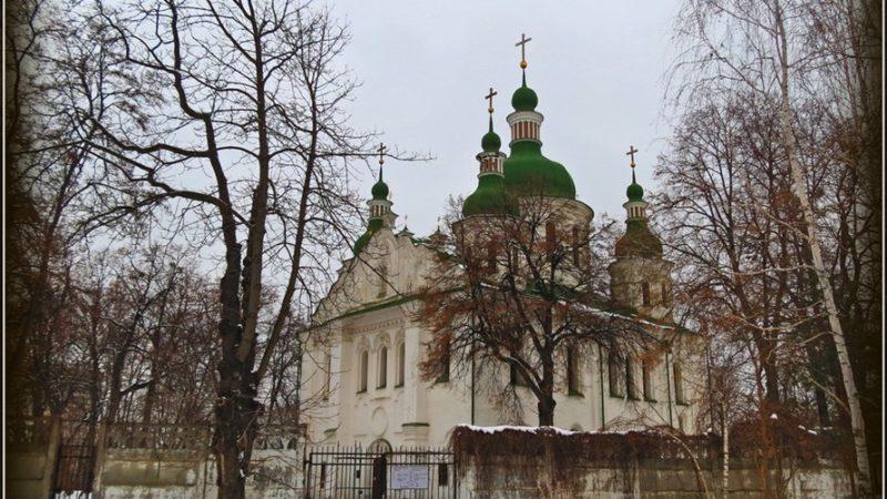 Кирилівська церква в Києві