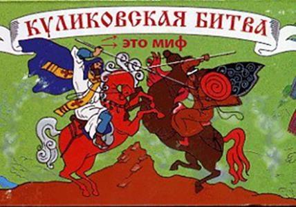 «Страна Моксель» исследование истории России