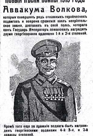 П'ятикратний Георгіївський кавалер Авакум Волков