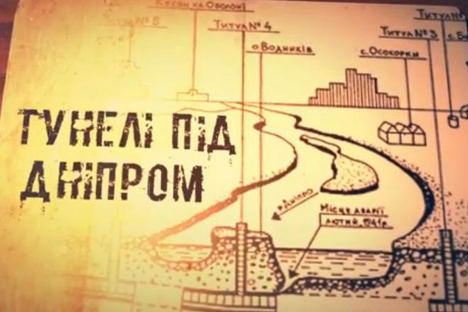 Тунелі під Дніпром