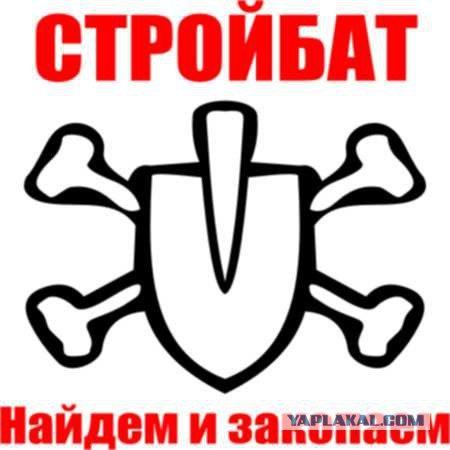 Радянський «стройбат»