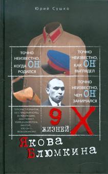 Дев'ять життів Якова Блюмкина