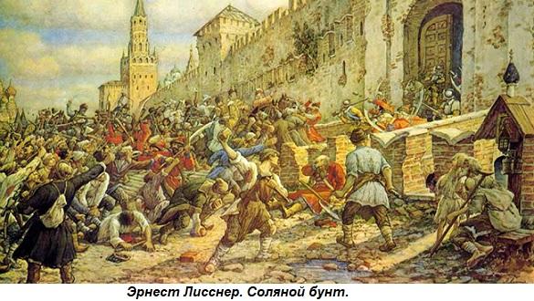 Соляний бунт в Москві 1648 року.