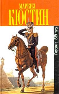 Астольф де Кюстін «Росія в 1839 році»