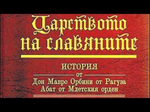 Мавро Орбіні «Слов'янське царство»