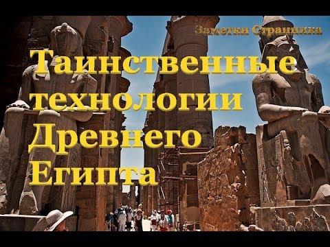 Таємничі технології Стародавнього Єгипту