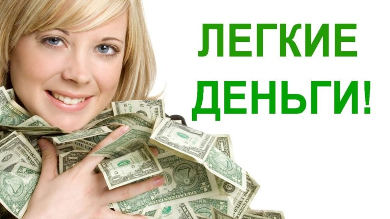 «Легкі гроші»
