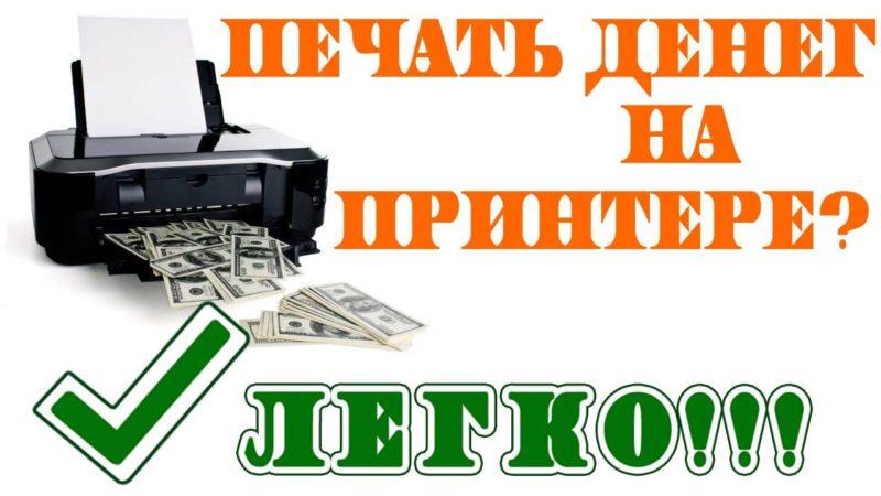 Ліцензія на друк грошей