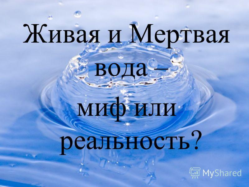 Жива вода – міф чи реальність?