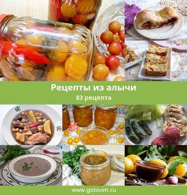 Рецепти з Аличою