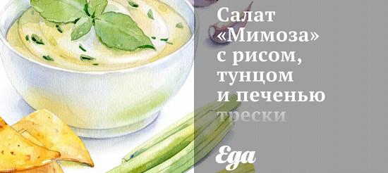 Салат «Мімоза» з рисом, тунцем і печінкою тріски – рецепт