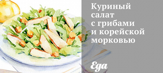 Курячий салат з грибами і корейської морквою – рецепт