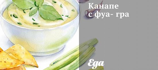 Канапе з фуа-гра – рецепт
