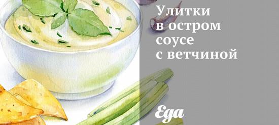 Равлики в гострому соусі з шинкою – рецепт