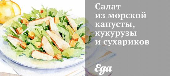 Салат з морської капусти, кукурудзи і сухариків – рецепт