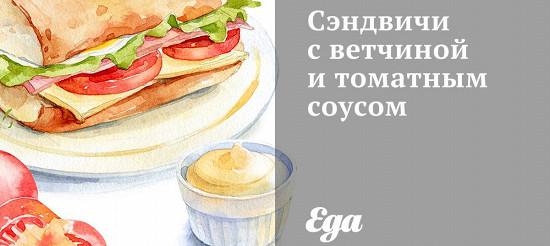 Сендвічі з шинкою і томатним соусом – рецепт
