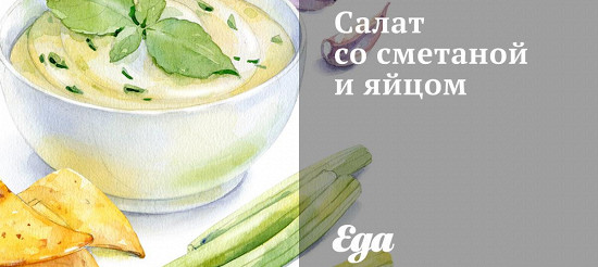 Салат зі сметаною і яйцем – рецепт