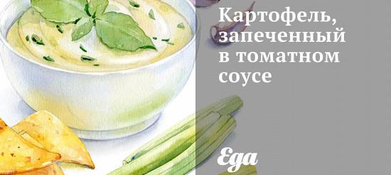 Картопля, запечена в томатному соусі – рецепт