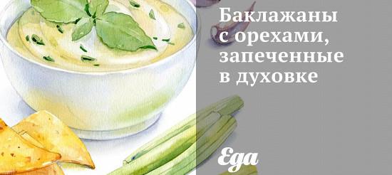 Баклажани з горіхами, запечені в духовці – рецепт