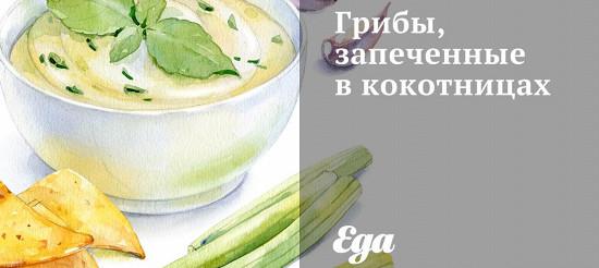 Гриби, запечені в кокотницах – рецепт
