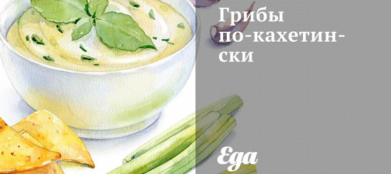 Гриби по-Кахетинського – рецепт