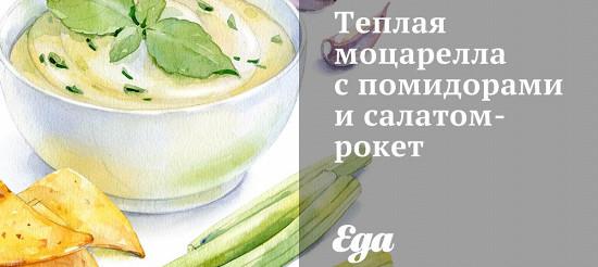 Тепла моцарелла з помідорами і салатом-Рокет – рецепт