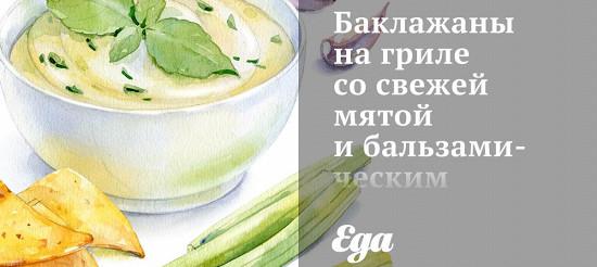 Баклажани на грилі зі свіжою м'ятою і бальзамічним оцтом – рецепт