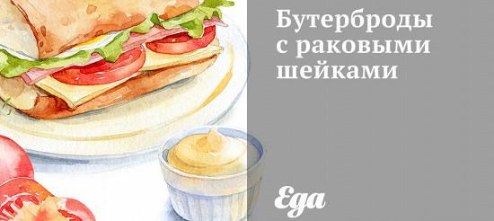 Бутерброди з раковими шийками – рецепт