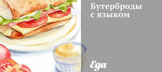Бутерброди з мовою – рецепт