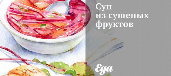 Суп із сушених фруктів – рецепт