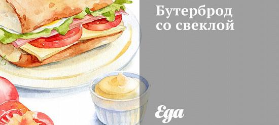 Бутерброд з буряком – рецепт