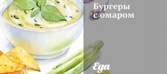 Бургери з омаром – рецепт