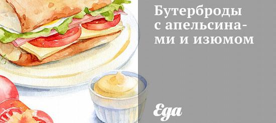 Бутерброди з апельсинами і родзинками – рецепт