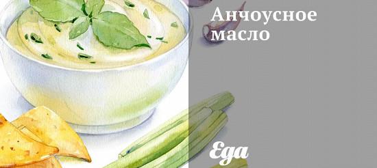 Анчоусное масло – рецепт