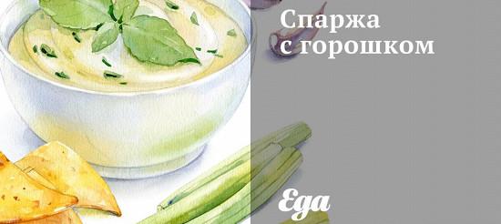 Спаржа з горошком – рецепт
