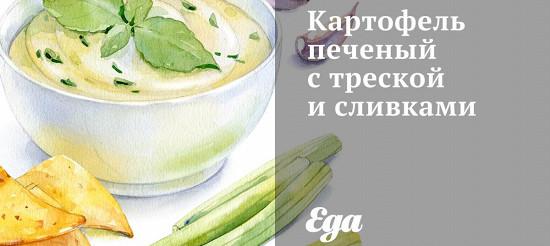 Картопля печена з тріскою і вершками – рецепт