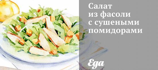 Салат з квасолі з сушеними помідорами – рецепт