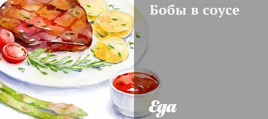 Боби в соусі – рецепт