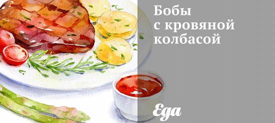 Боби з кров'яною ковбасою – рецепт
