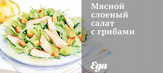 М'ясний салат з грибами – рецепт