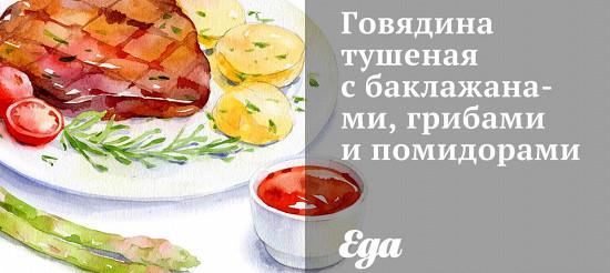 Яловичина тушкована з баклажанами, грибами і помідорами – рецепт