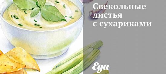Бурякові листя з сухариками – рецепт