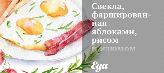 Буряк, фарширована яблуками, рисом і родзинками – рецепт