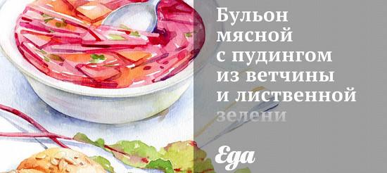 Бульйон м'ясний з пудингом з шинки і листяної зелені – рецепт