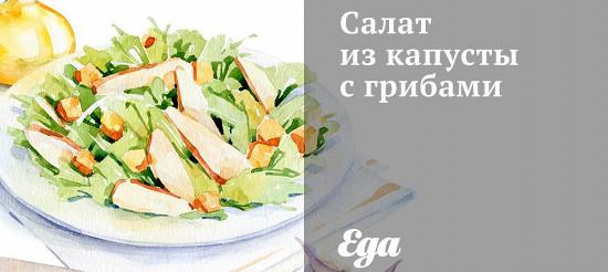 Салат з капусти з грибами – рецепт