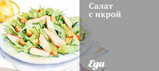 Салат з ікрою – рецепт