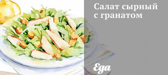 Салат сирний з гранатом – рецепт