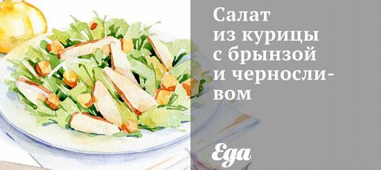 Салат з курки з бринзою і чорносливом – рецепт