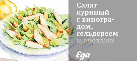 Салат курячий з виноградом, селерою і горіхами – рецепт