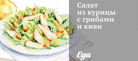 Салат з курки з грибами та ківі – рецепт